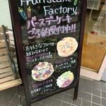 フルーツケーキファクトリー -