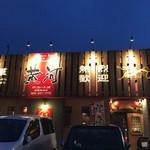 黄河 - 店舗