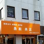 鳥松本店 - 看板