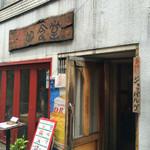 杉本商店 -