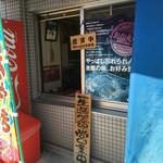 八丁堀 - テイクアウトの窓口です。(2016.6 byジプシーくん)