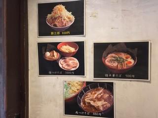 麺場 七人の侍 - 壁メニュー