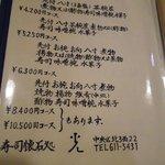 5254354 - 寿司懐石