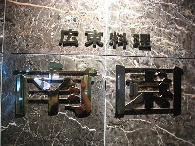 中国料理 南園