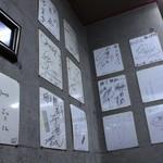梅光軒 - 壁にはたくさんのサインが
