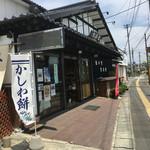 大正堂製菓 - お店の外観ー2-☆