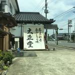 大正堂製菓 - お店の外観ー1-☆
