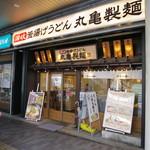 丸亀製麺 - 忙しいビジネスマン向けのお店です。