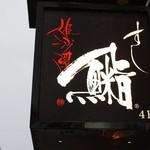 姫沙羅 - 外観1