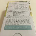 横浜フランセ - レモンをたのしむミルフィユ_3