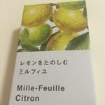 横浜フランセ - レモンをたのしむミルフィユ_4