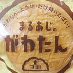 キムラヤ 本店 - まるあじのがわたん。