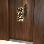 52549986 - 炭火焼鳥 権兵衛 天王寺ミオ店
