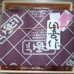 5255984 - 赤飯