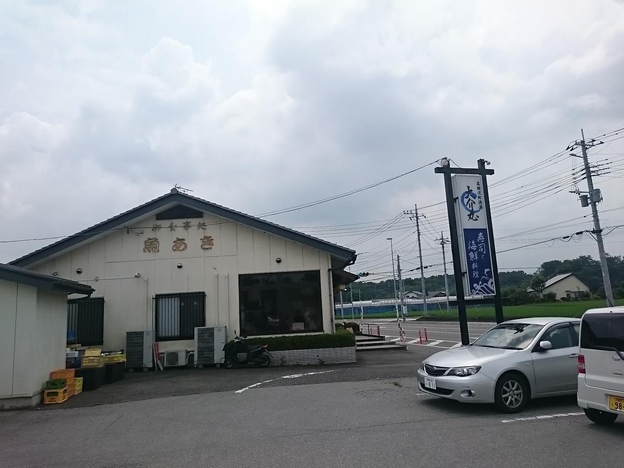 高根沢町漁港 大介丸
