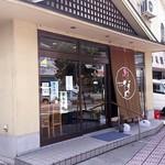52552053 - 店舗外観