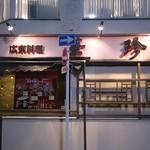 広東料理 華珍楼 - お店の外観