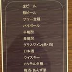 肉・菜ダイニング わのみ - 宴会飲み放題メニュー