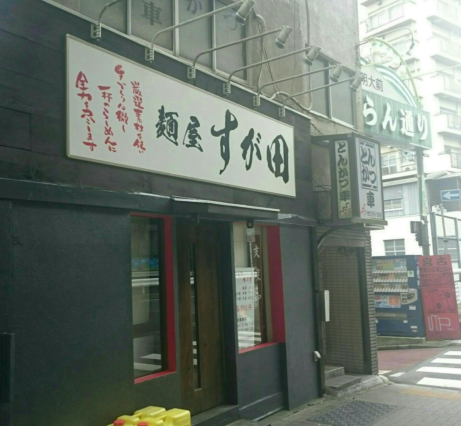 麺屋 すが田