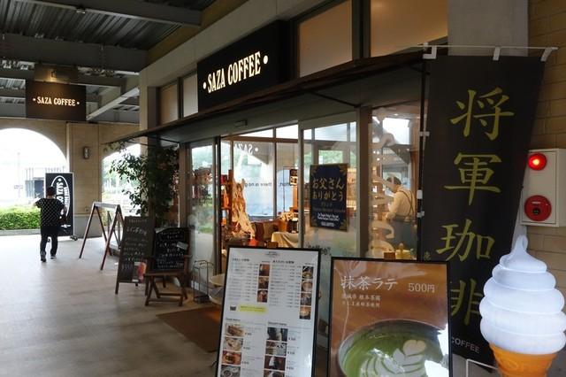 サザコーヒー 大洗店