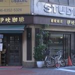 伊吹珈琲店 - 外観