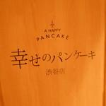 幸せのパンケーキ - 2016/6