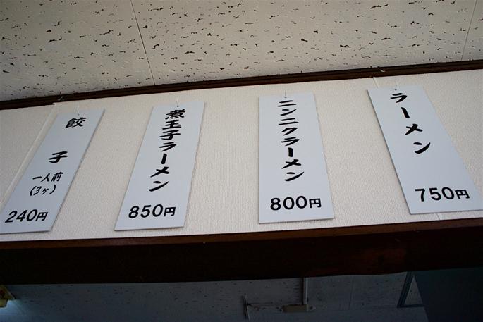 平塚ラーメン 二代目 name=
