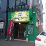 52559069 - グリーンの店舗です