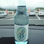 道の駅 妹子の郷 - 琵琶湖サイダー