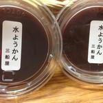 三船屋菓子店 -
