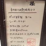 52559768 - 初めての熟成肉コース(4000円)