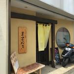 まるぬき - 店舗入り口