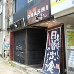 52561630 - OHASHI