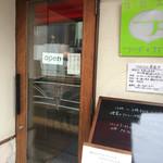 プチ・カフェ - 入口