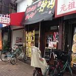 神山 府大前店 - H.28.6.22.昼 南東側からアプローチ