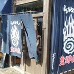 支那虎 - 2010.9.20