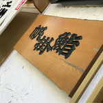 帆掛鮨 -