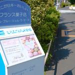 52570590 - 日本一おいしいフランス菓子店
