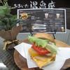 おおいた温泉座 - 料理写真:【温泉バーガー】手作りの照り焼きチキンと地獄蒸し野菜の絶妙ハーモニー♪