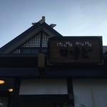 久地かまど本店 -