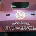Nihonichitaiyaki - いっぱい買った時の箱