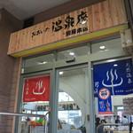 おおいた温泉座 - 【おおいた温泉座】別府本店の入り口。のれんが目印です♪