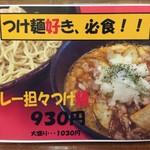 52576315 - 201606 新メニューのカレー坦々つけ麺