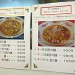 52576318 - 201606 坦々麺のメニュー