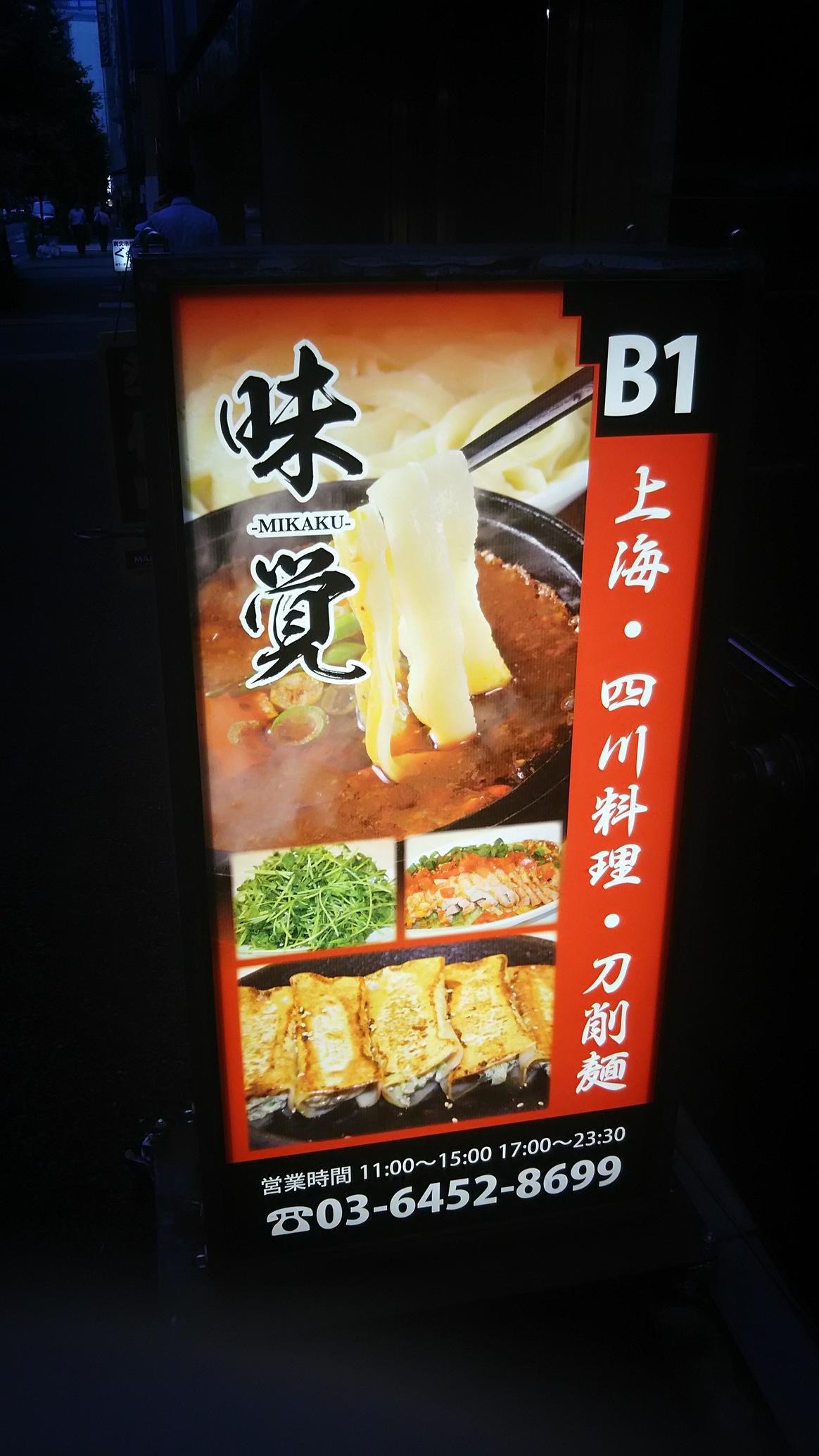味覚 3号店