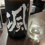アンダーザツリー - 颯 本醸造