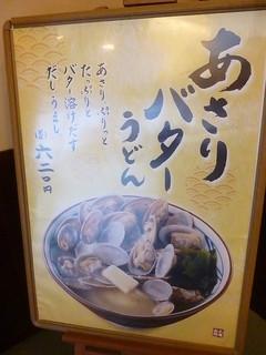 丸亀製麺 - 2016.6月