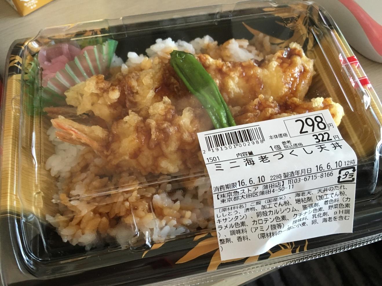 京急ストア 蒲田店