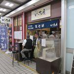 蕎麦いっきゅう - 2016.6