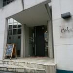 クールディーズカフェ - 店前